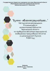 voronezh-vounb-im-i-s-nikitina-2019-g