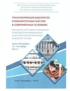 Transformatsiya-bibliotek