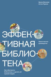 effektivnaya_biblioteka