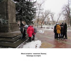 Место встречи памятник Ленину. команды на старте