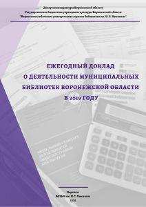 ежегодный доклад о деятельности муниципальных библиотек Воронежской области в 2019 году (2)