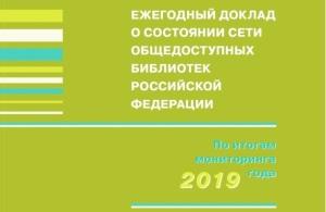 Doklad-o-sost-publ-bibliotek-2019