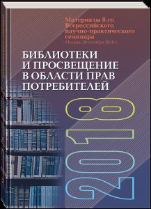 biblioteki-i-prosveshenie