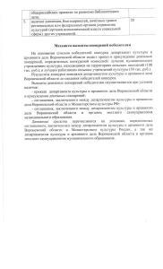 критерии-4