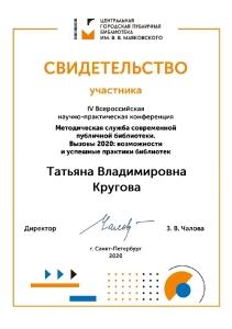 0206 Татьяна Владимировна_page-0001 (1)