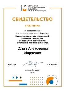 0255 Ольга Алексеевна_page-0001 (1)